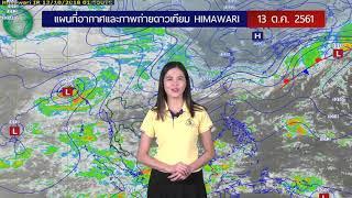 พยากรณ์อากาศประจำวันที่ 13 ตุลาคม 2561