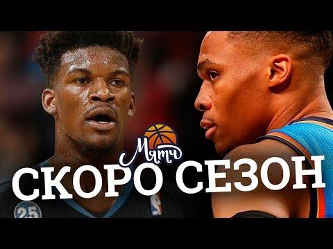 Завтра начинается новый сезон NBA — успей узнать главные интриги [НОВОСТИ NBA #30]