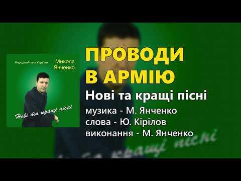 Проводи в армію - Микола Янченко