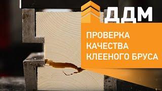 Проверка качества клееного бруса производства ДДМ-Строй(, 2014-03-28T07:45:36.000Z)