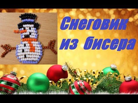 Снеговик из Бисера Мастер Класс Методом Параллельного Плетения!