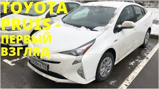 Toyota Prius - Первый взгляд