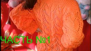 Красивая  кофточка! ЧАСТЬ №1.ВЯЗАНИЕ ДЛЯ НАЧИНАЮЩИХ. knitting
