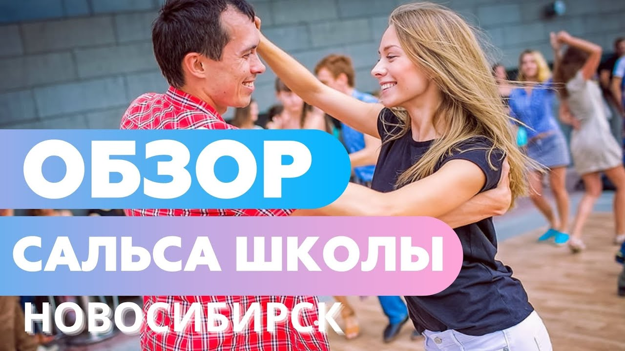 САЛЬСА в Новосибирске - Как научиться танцевать | Обзор сальса-школ | Open NSK