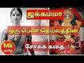 ஜக்கம்மா ஒரு பெண் தெய்வத்தின் சோகக் கதை  l jakkamma story l Mk tamil