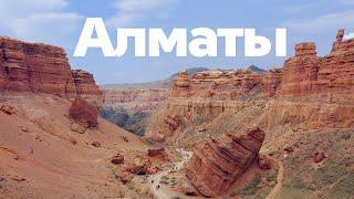 Стоит ли ехать в Казахстан? Алматы, Чарынский каньон и природа Казахстана   ВСЕ ПО 30