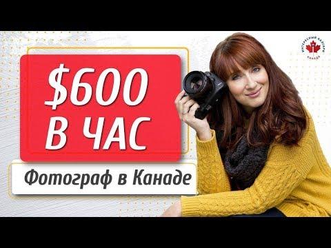 $600 В ЧАС | ФОТОГРАФ В КАНАДЕ США | РАБОТА ФОТОГРАФОМ / Иммиграция в Канаду 2020