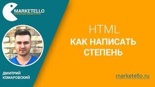 Как написать степень в HTML — Бесплатный курс HTML