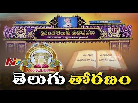Telugu Thoranam : World Telugu Conference in Hyderabad || Special Focus || NTV