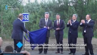 Зерновозы разбивают дороги в Придунавье