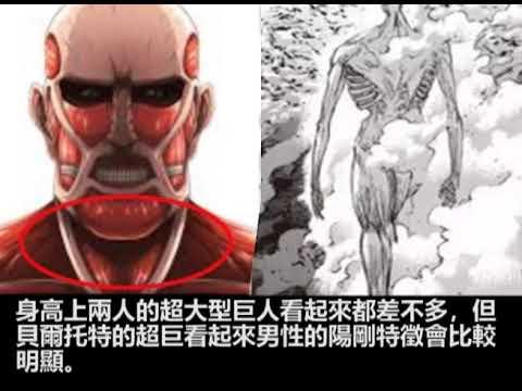 【進擊的巨人】阿爾敏和貝爾托特的超大型巨人有什麼不同? - YouTube