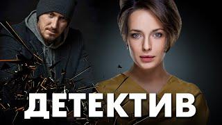 ПО-НАСТОЯЩЕМУ УМНЫЙ ДЕТЕКТИВ - Научи меня жить - Русский детектив - Премьера HD