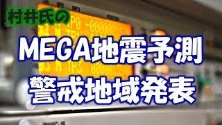 【地震予知】東京大学名誉教授開発の「MEGA地震予測」が2018年の全国の警戒地域を発表!南関東要警戒!