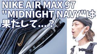 """【スニーカー】NIKE AIR MAX 97  """"MIDNIGHT NAVY"""" は果たして...?(ナイキ エアマックス 97 """"ミッドナイト ネイビー"""")"""