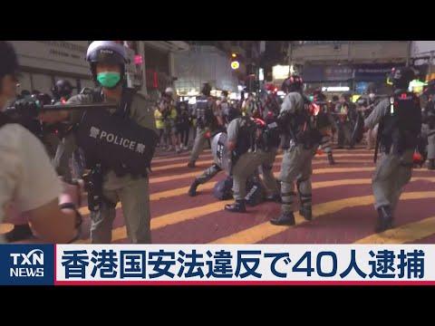 2020/12/29 香港「国案法」違反で逮捕40人 海外在住の指名手配は30人に (2020年12月29日)