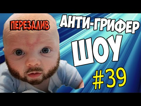 Видео: АНТИ-ГРИФЕР ШОУ 39  ШКОЛЬНИК ДУРАК ОРТ И ВИЗЖИТ  ПЕРЕЗАЛИВ
