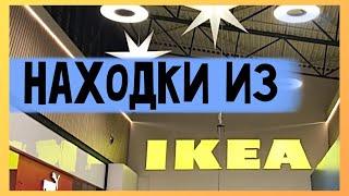 IKEA | БЮДЖЕТНЫЕ МЕЛОЧИ для удобного БЫТА