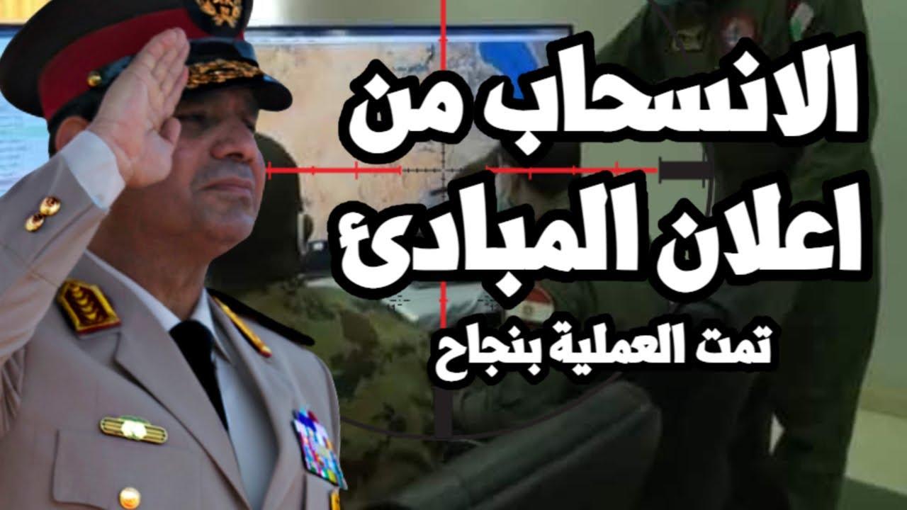 الكشف عن موعد انسحاب مصر من اتفاقية اعلان المبادئ لضرب سد النهضة بعد رفض اثيوبيا الحل السلمي
