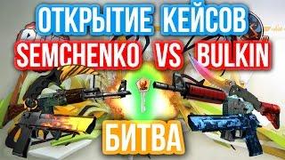 ОТКРЫТИЕ КЕЙСОВ - БИТВА : Semchenko VS Bulkin