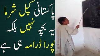Pakistani Kapil Sharma, Pakistani talented kid will surprise you, Funny clips