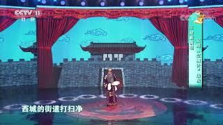 [梨园闯关我挂帅]京剧《空城计》选段 演唱:王建新| CCTV戏曲