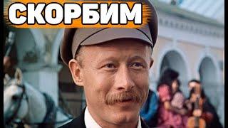 ЗВЕЗДА ПОТУХЛА | Почему так быстро ушел из жизни любимый советский актер Виктор Проскурин