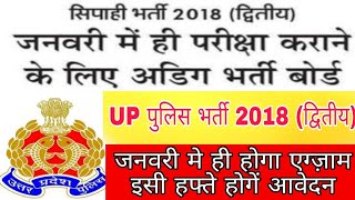 Up police bharti 2018, up police 51000+ new bharti latest update,up polic bharti latest news