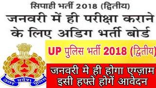Up police bharti 2018, up police 51000+ new bharti latest update,up polic bharti latest news