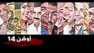 بالفيديو.. البرومو الأول لـ'أوشن 14 أحلام طاحون'