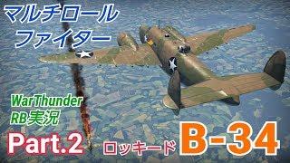 【WarThunder】 空戦RB グダるゆっくり実況 Part.2 マルチロールファイター B-34 編