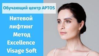 Курсы косметологов с медицинским образованием | Армирование нитей | АПТОС
