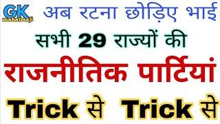 (0.13 MB) GK Tricks   राज्यों की राजनीतिक पार्टियां ट्रिक   political parties of all states   group d paper Mp3