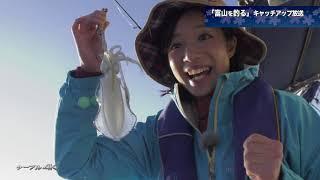 【4K】富山を釣る キャッチアップ放送