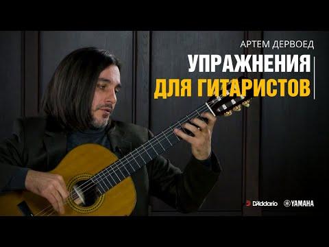 Упражнения на гитаре для левой руки и правой руки. Разминка от Артёма Дервоеда.