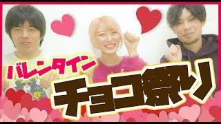 アフターバレンタイン♡カズさん&HiROKiさんとチョコレート祭り!!