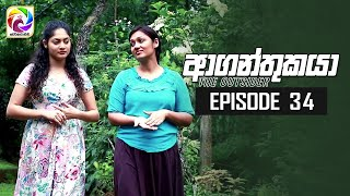 Aaganthukaya Episode 34 || ආගන්තුකයා  | සතියේ දිනවල රාත්රී  8.30 ට . . . Thumbnail