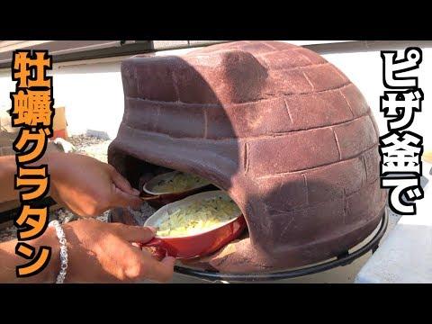牡蠣たっぷり!熱々の釜でグラタンを焼いてみた!