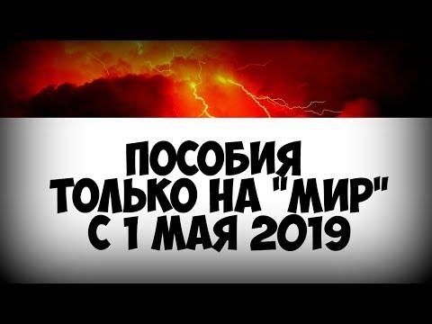 Для кого пособия перевели на карты Мир с 1 мая 2019 года!