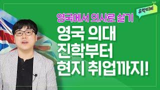 한국 학생이 영국에서 의사가 되려면? 영국의대 유학방법 공개!