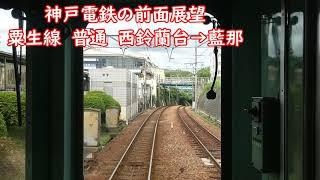 【神戸電鉄の前面展望】粟生線 1100系 普通 西鈴蘭台→藍那 神鉄 関西私鉄