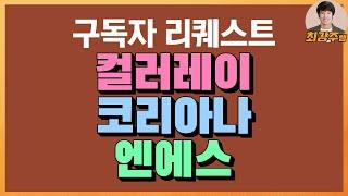[최강주] 구독자 리퀘스트 컬러레이,코리아나,엔에스 -…