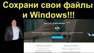 MiniTool ShadowMaker программа для защиты ваших данных и аварийного восстановления компьютера.