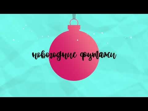 Новогодние интро,футажи,переходы и тд///😍😍🎄🎆
