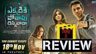 Ekkadiki Potavu Chinnavada Movie Review | Nikhil Siddharth | Hebah Patel | Nandita Swetha