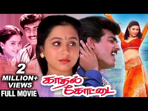 Kadhal Kottai - Ajit, Devayani - Super HIt Romantic Movie