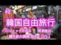 #2 韓国自由旅行 パシフィックホテル 炭火焼肉知牛(ジウ)明洞屋台