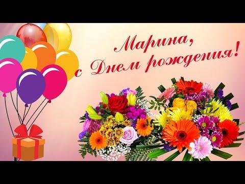 Красивое поздравление с Днем рождения Марине