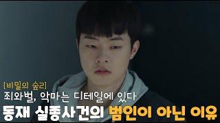 [비밀의 숲2 13화 리뷰] 죄와벌,악마는 디테일에 있다/김사현의 액자 EP13