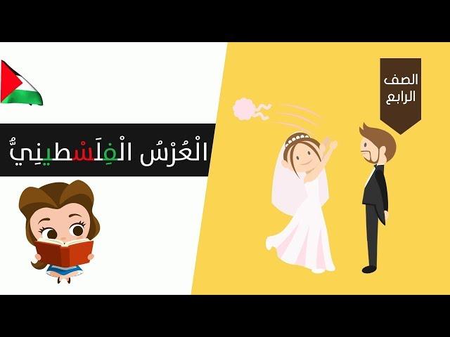 نص الاستماع |  العرس الفلسطيني للصف الرابع |  درس في قريتنا عرس