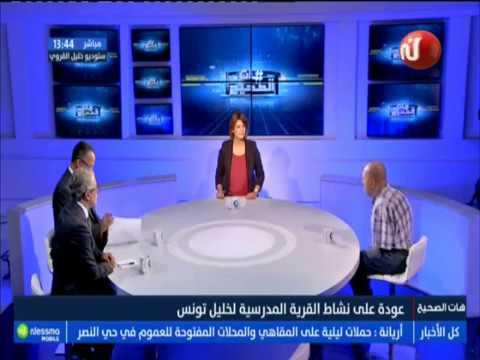 هات شعندك : عودة على نشاط القرية المدرسية لخليل تونس